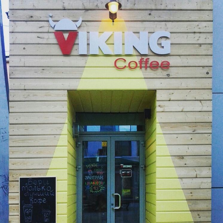 Ресторан Viking Coffee - фотография 1