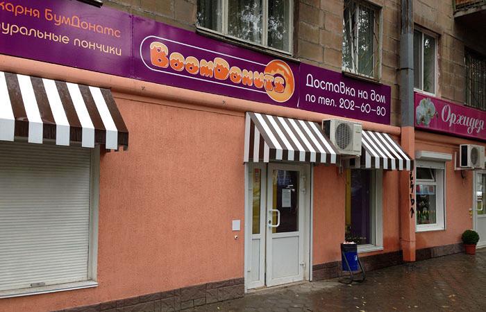 Ресторан Boomdonuts - фотография 1