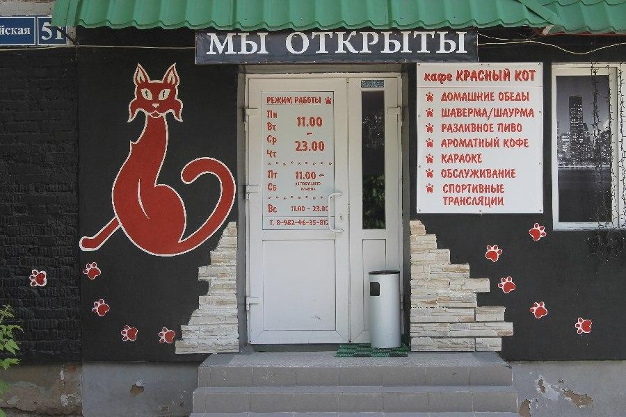 Ресторан Красный кот - фотография 1
