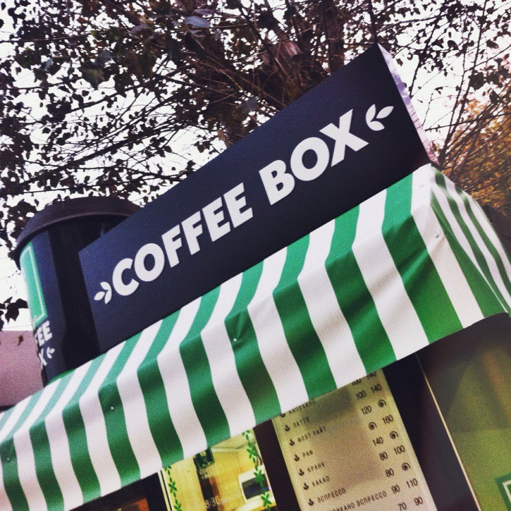 Ресторан Coffee Box - фотография 1