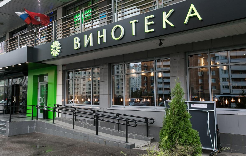 Ресторан Винарт - фотография 2