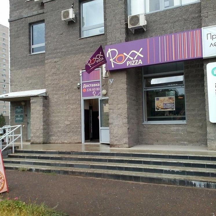 Ресторан Roxx Pizza - фотография 1