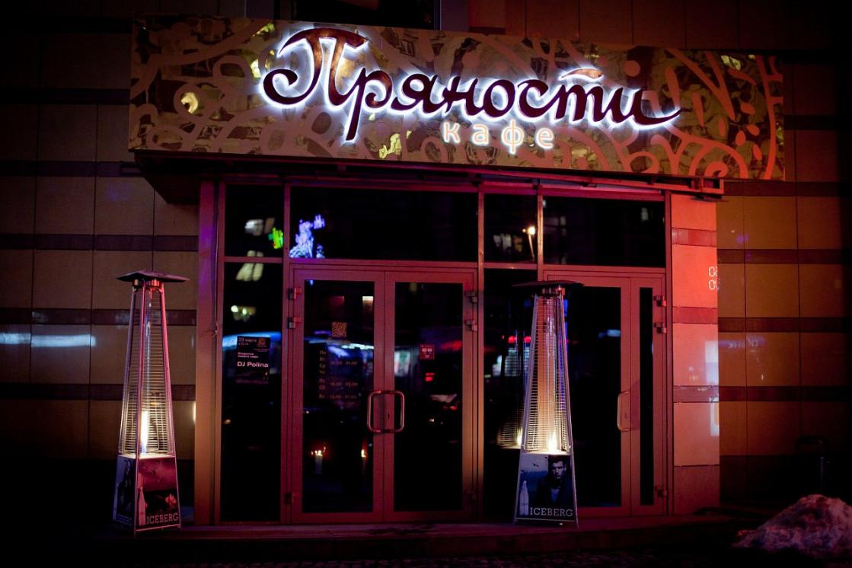 Ресторан Пряности - фотография 1