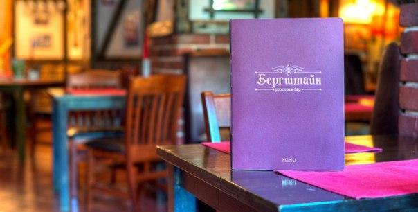 Ресторан Бергштайн - фотография 4