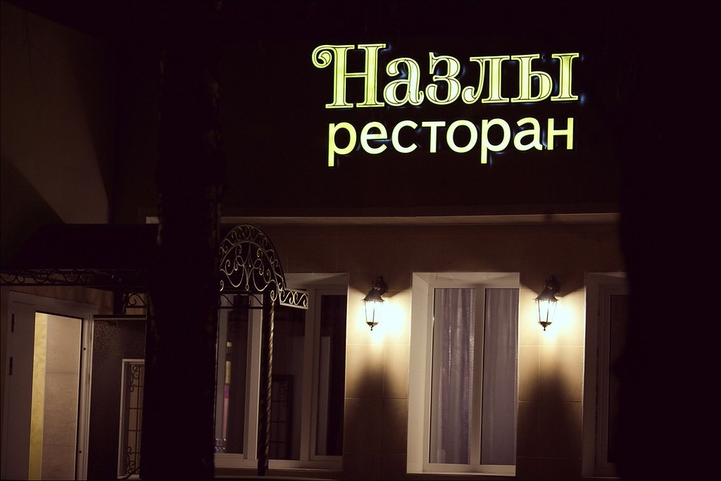 Ресторан Назлы - фотография 1