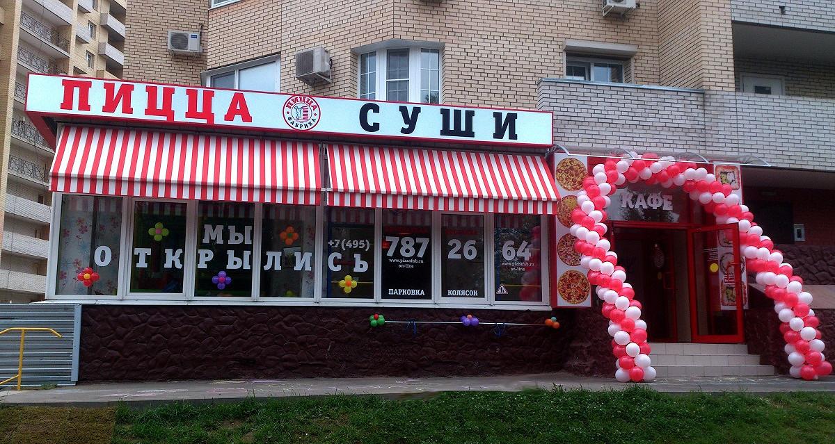 Ресторан Пицца-фабрика - фотография 1 - Мы находимся прямо на против Наташинского парка