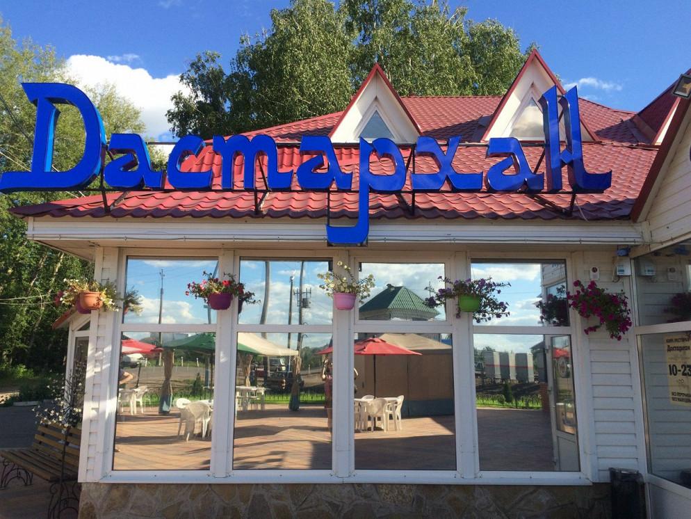 Ресторан Дастархан - фотография 1