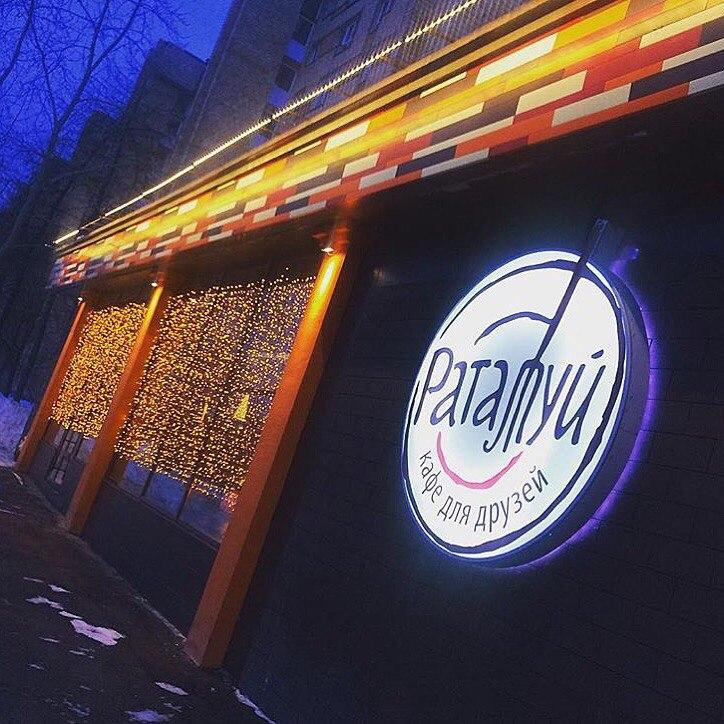 Ресторан Рататуй - фотография 1