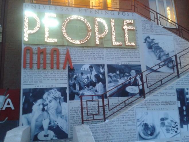 Ресторан People - фотография 2
