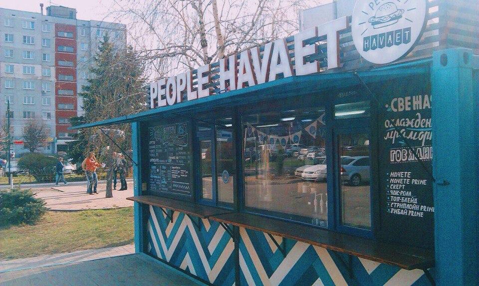 Ресторан People Havaet - фотография 1