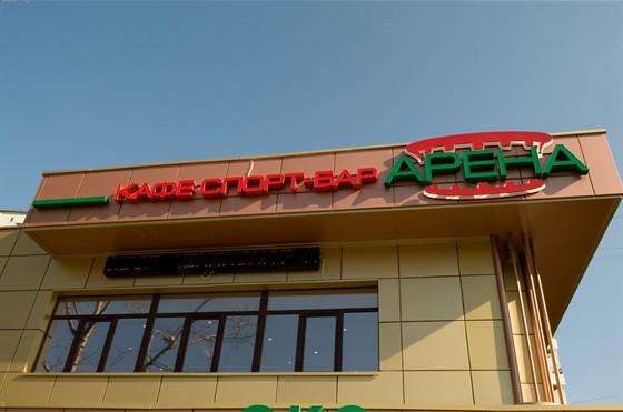Ресторан Арена - фотография 2 - Вид с улицы