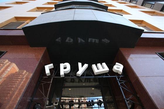 Ресторан Груша - фотография 9 - Груша на ул. Новаторов, 1