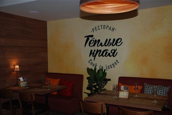 Ресторан Теплые края - фотография 2