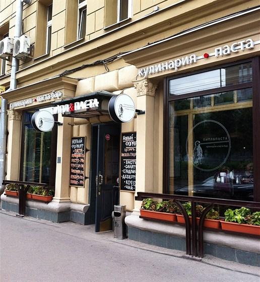 Ресторан Пипл & Паста - фотография 1