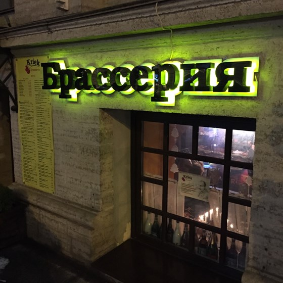 Ресторан Kriek - фотография 1