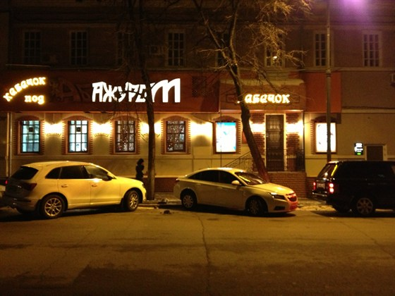 Ресторан Кабачок под абажуром - фотография 6