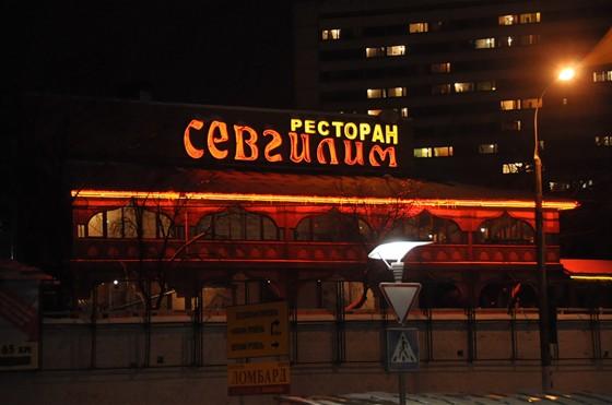 Ресторан Севгилим - фотография 1