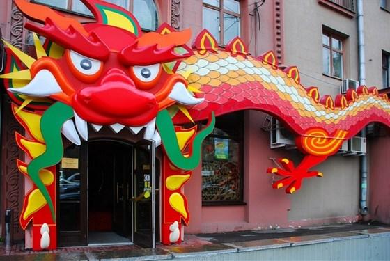 Ресторан Храм дракона - фотография 6