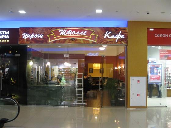Ресторан Штолле - фотография 3 - Штолле в Домодедово