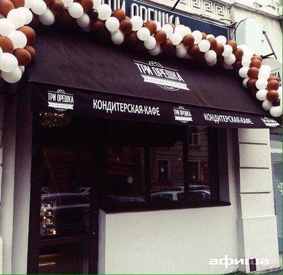 Ресторан Три орешка - фотография 3