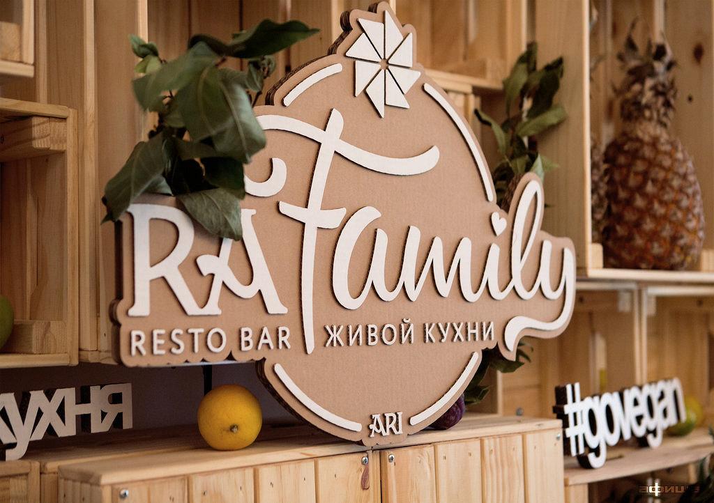 Ресторан Ra Family - фотография 10
