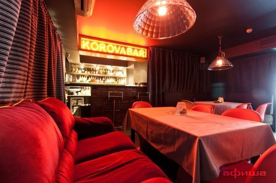 Ресторан Korovabar - фотография 12