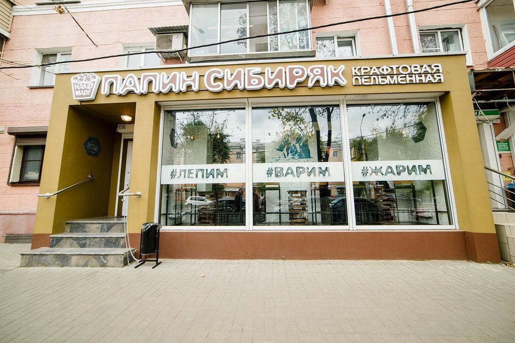 Ресторан Папин-Сибиряк - фотография 3
