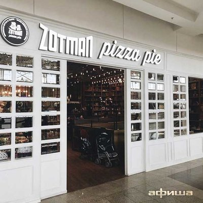 Ресторан Zotman Pizza Pie - фотография 8