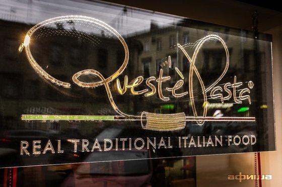 Ресторан Quest'è pasta - фотография 4