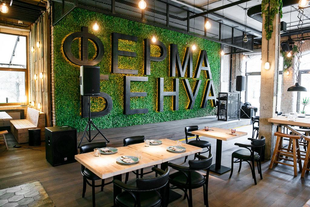 Ресторан Ферма Бенуа - фотография 7