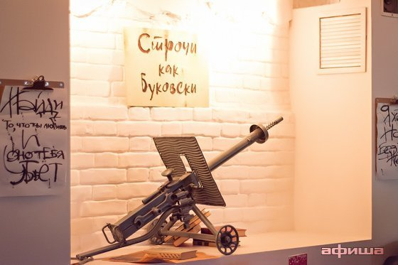 Ресторан Bukowski - фотография 1