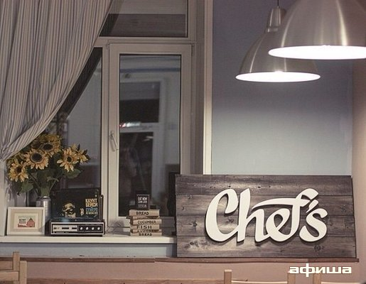 Ресторан Chef's - фотография 4