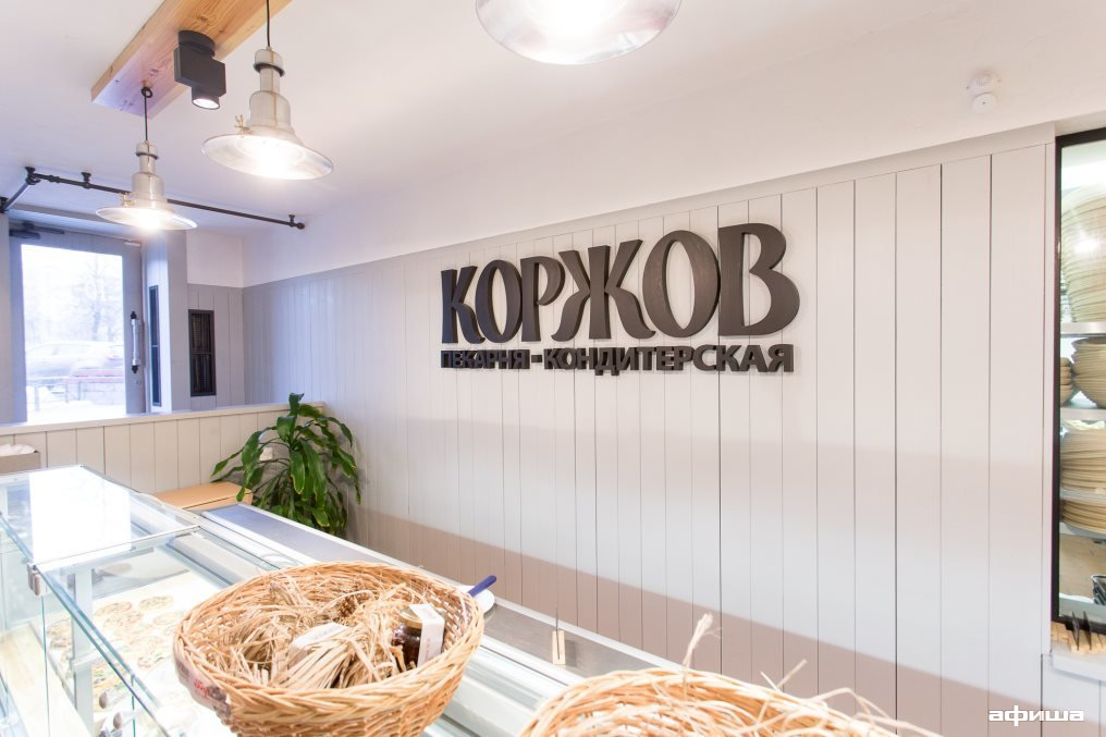 Ресторан Коржов - фотография 4