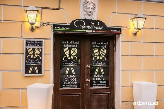 Ресторан Quest'è pasta - фотография 6
