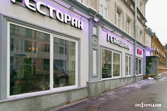 Ресторан Генацвале VIP - фотография 2