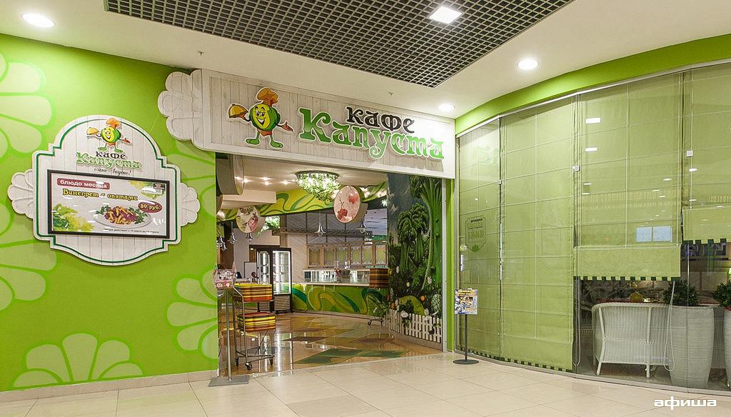 Ресторан Капуста - фотография 2