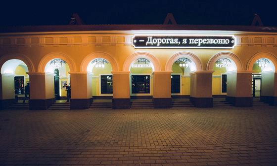 Ресторан Дорогая, я перезвоню... - фотография 3