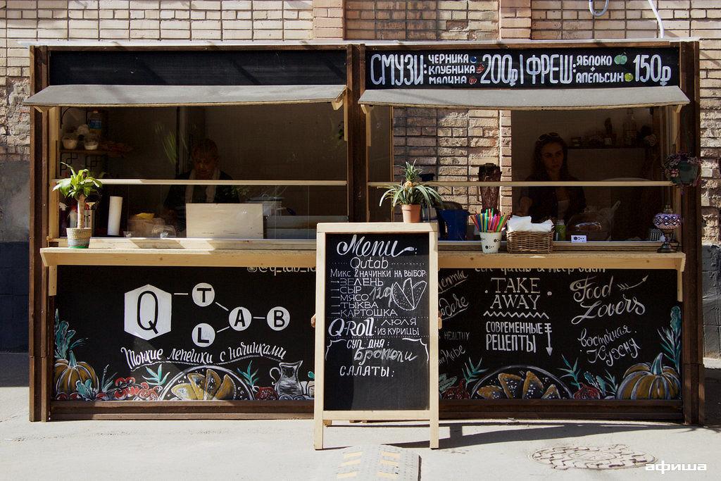 Ресторан Q-tab Lab - фотография 10
