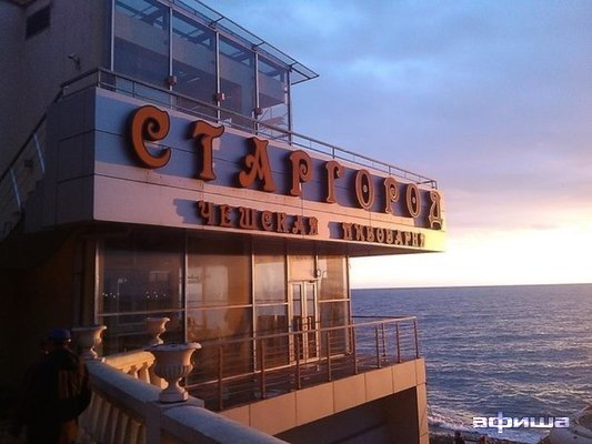 Ресторан Старгород - фотография 2