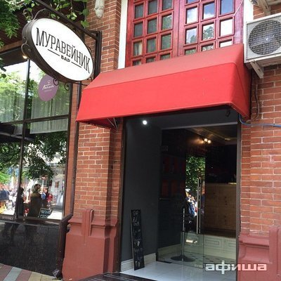 Ресторан Муравейник - фотография 2