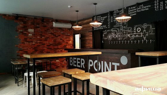 Ресторан Beer Point Bar - фотография 5
