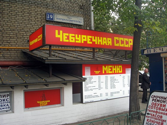 Ресторан Чебуречная СССР - фотография 1 - Вид с ул.Маршала Бирюзова