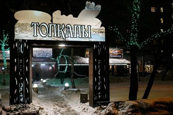 Ресторан Топкапы - фотография 8