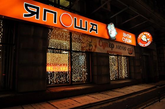 Ресторан Япоша - фотография 1