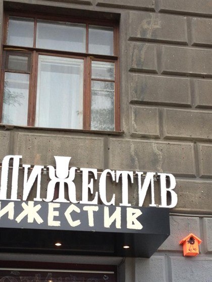 Ресторан Дижестив - фотография 3