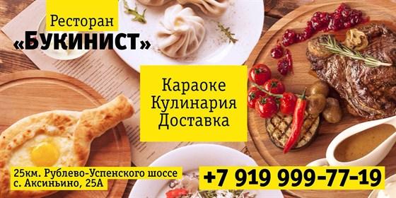 Ресторан Букинист - фотография 3