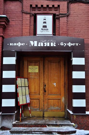 Ресторан Маяк - фотография 19