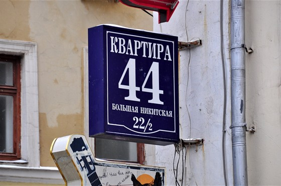 Ресторан Квартира 44 - фотография 14