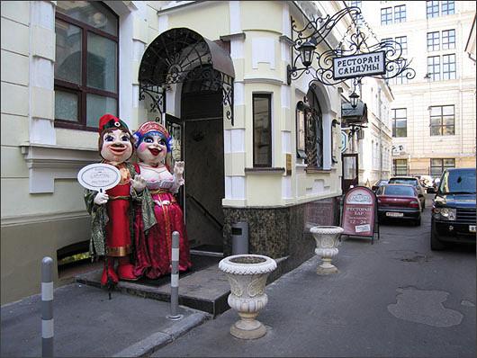 Ресторан Сандуны - фотография 11