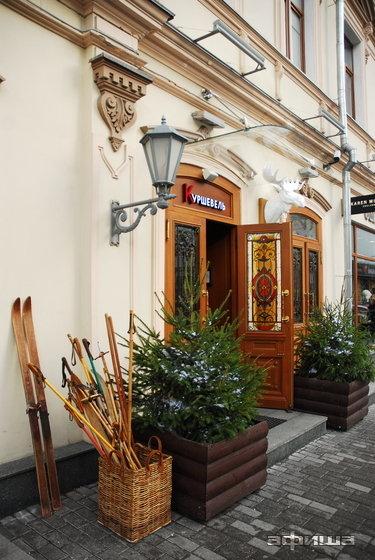 Ресторан Куршевель - фотография 18
